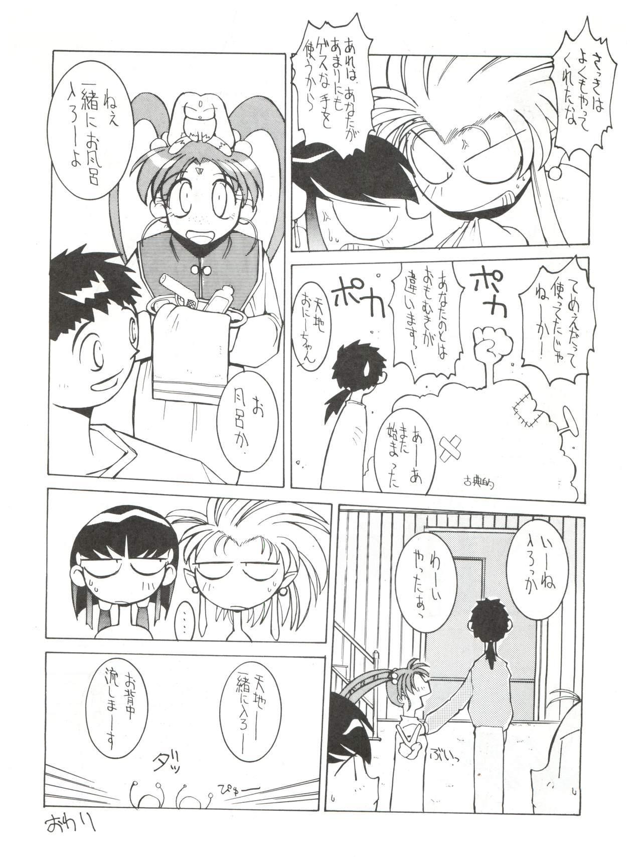 Enema no Tenchi 2 62