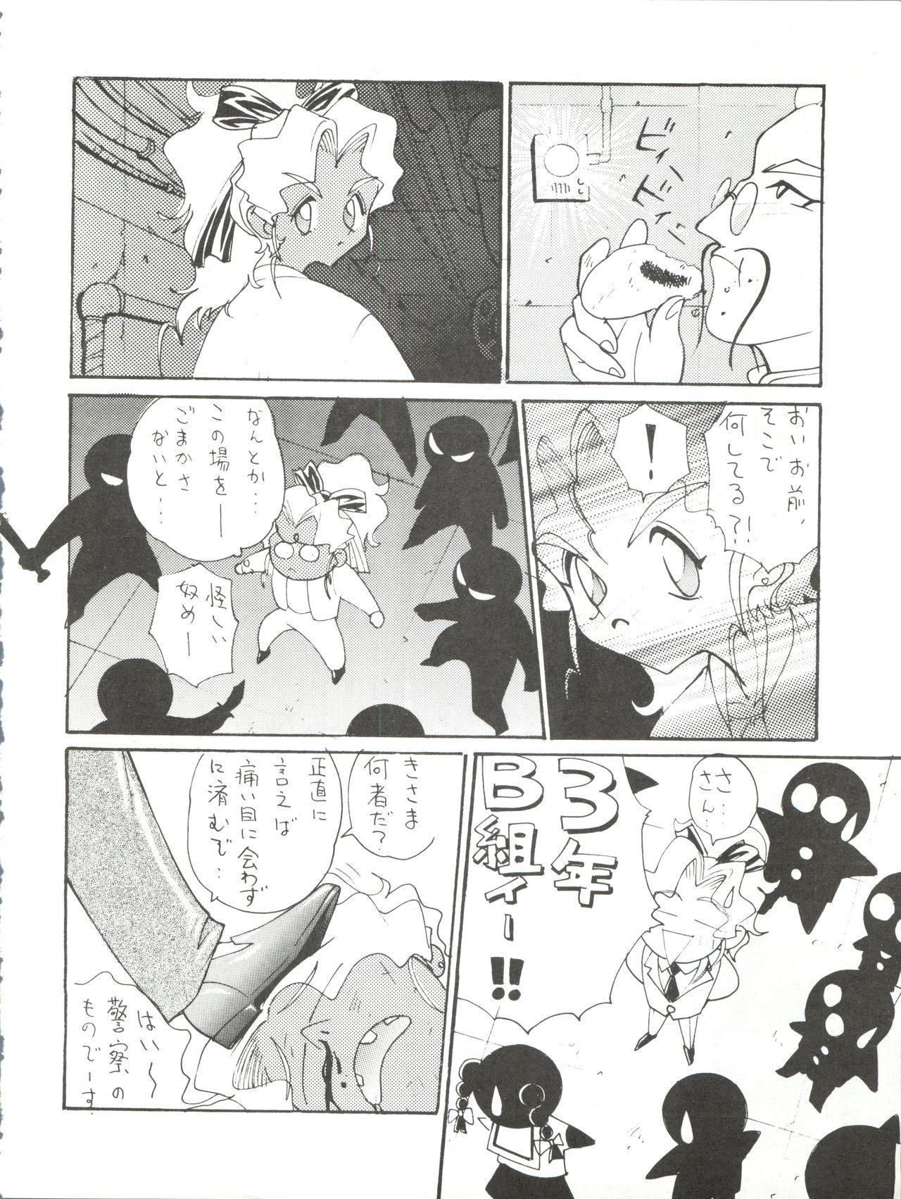 Enema no Tenchi 2 68