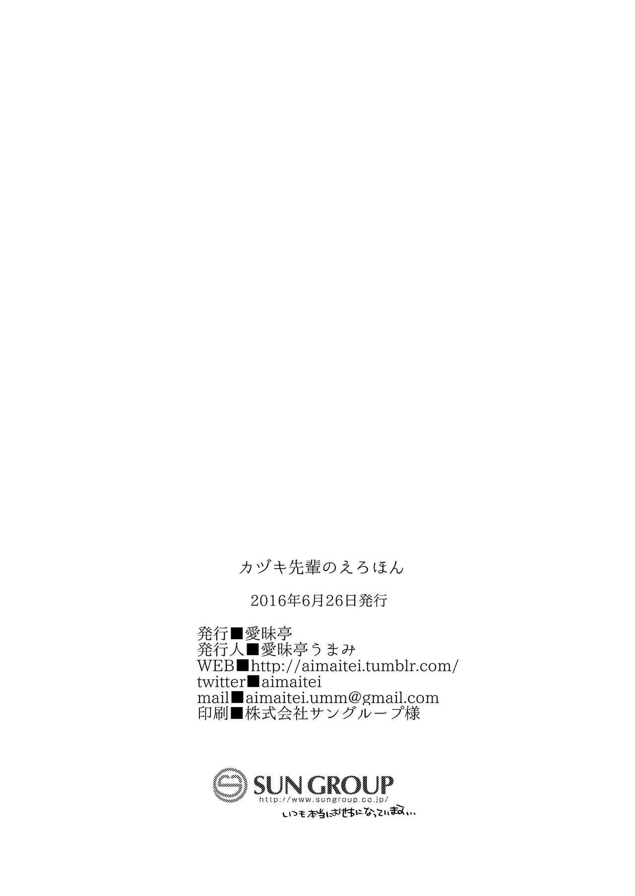 [Aimaitei (Aimaitei Umami)] Kazuki-senpai no Ero Hon   Kazuki-senpai's Erotic Book (King of Prism by Pretty Rhythm) [English] {CapableScoutMan & B.E.C. Scans} [Digital] 25