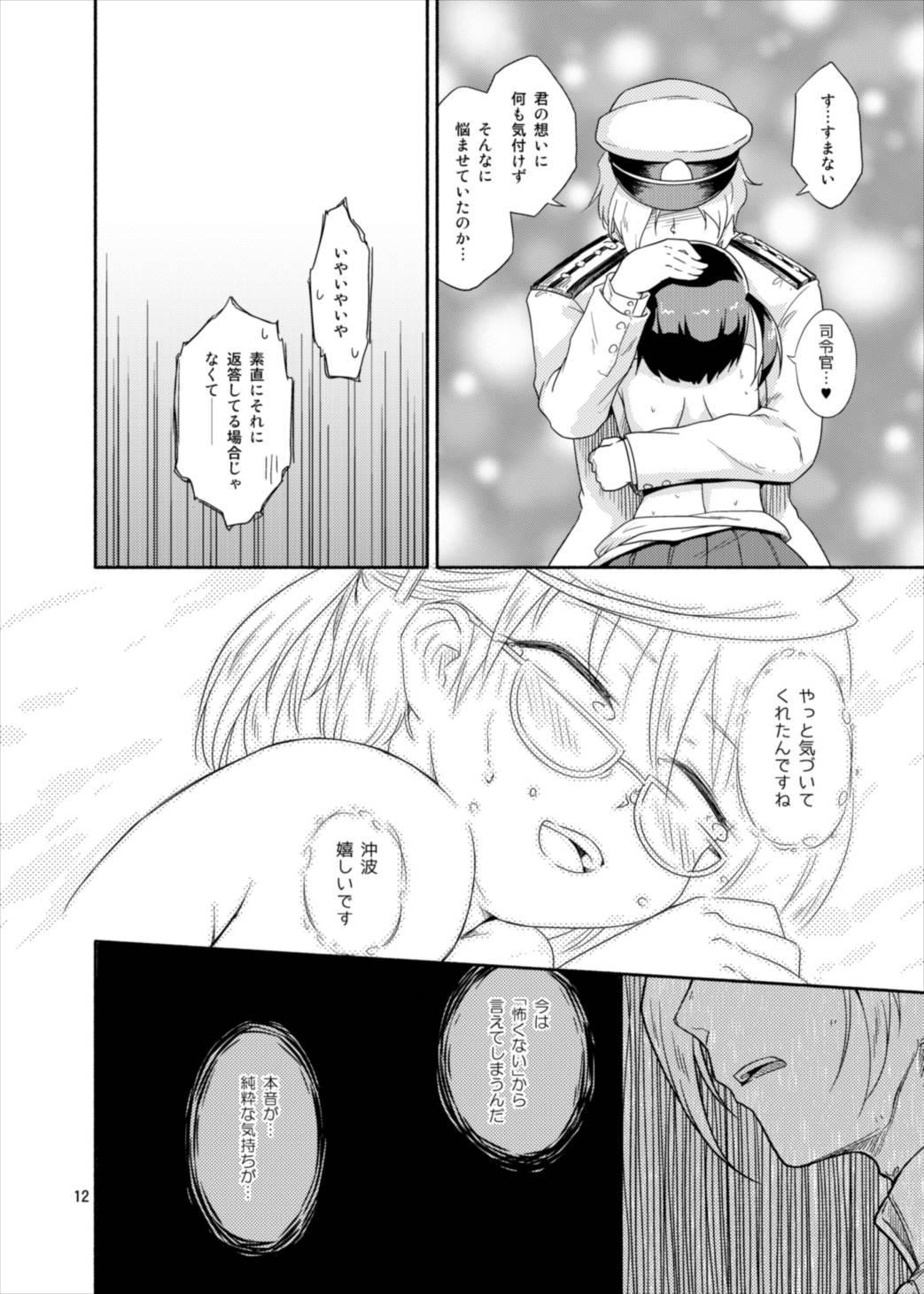 Okinami no Kokoro-uchi 11