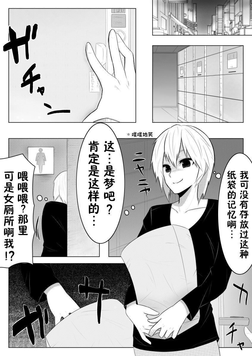 Yume de Arimasu You ni 5