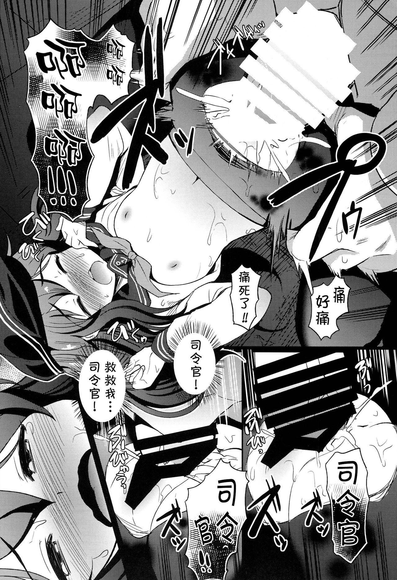 Meikai ni Ukabishi Akatsuki no Honoo 12