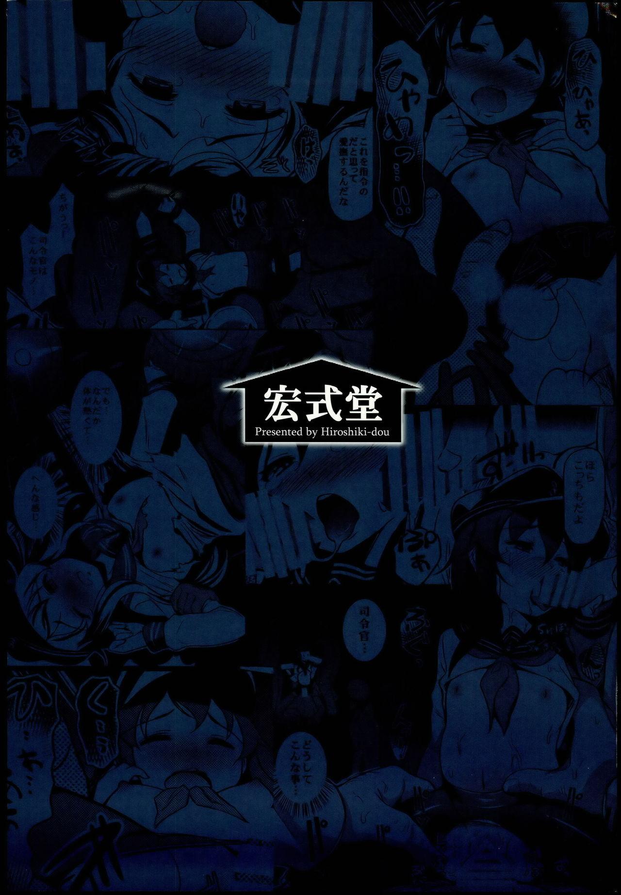 Meikai ni Ukabishi Akatsuki no Honoo 30