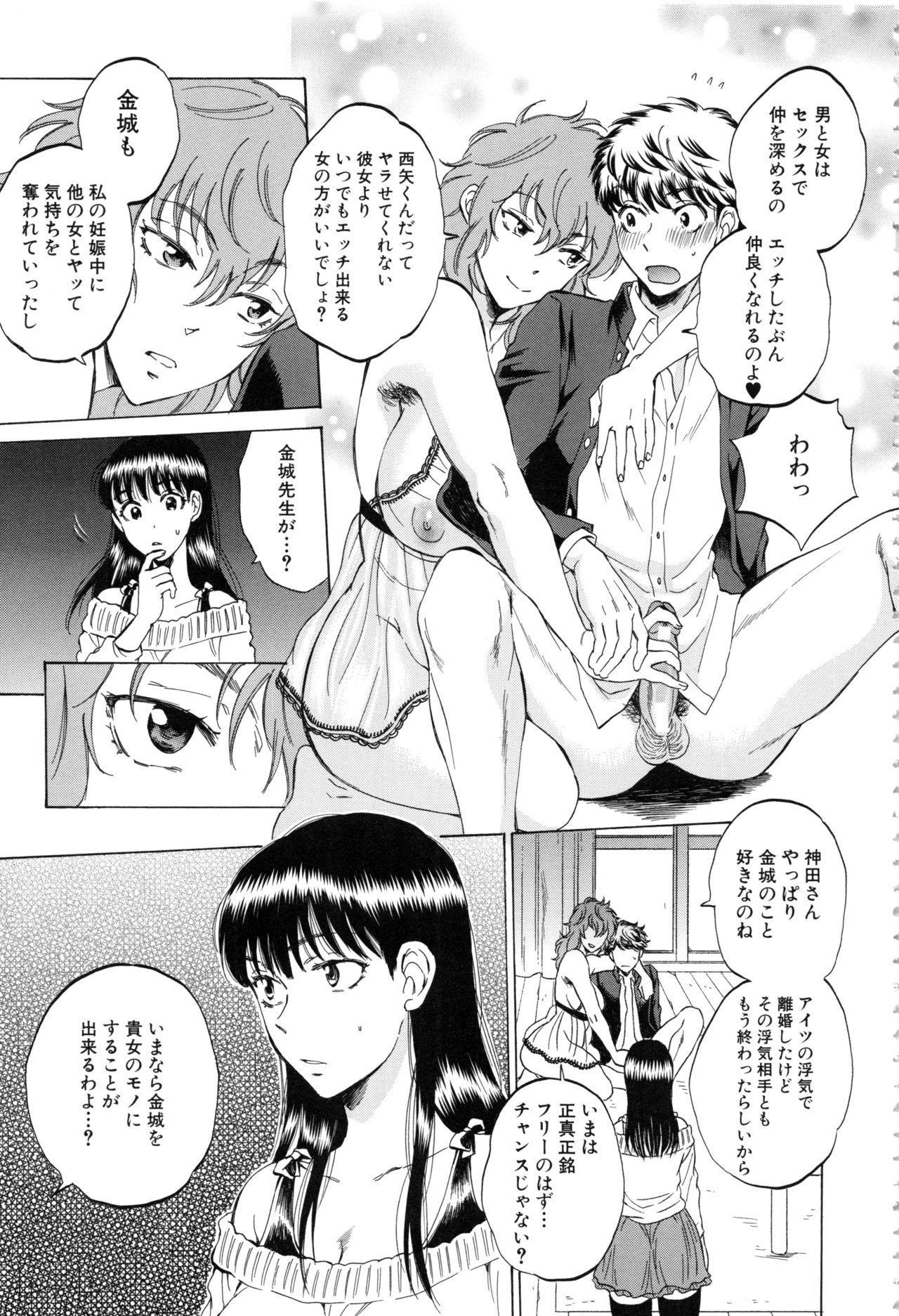 Kanojo ga Miteru Boku no Sex 177