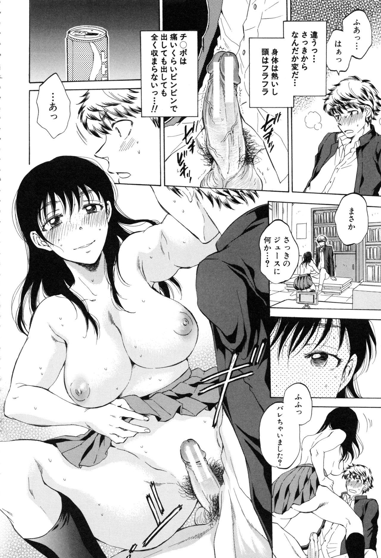 Kanojo ga Miteru Boku no Sex 70
