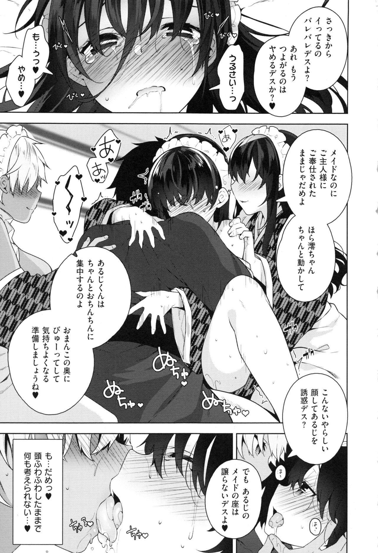 Himitsudere - Secret Love 104