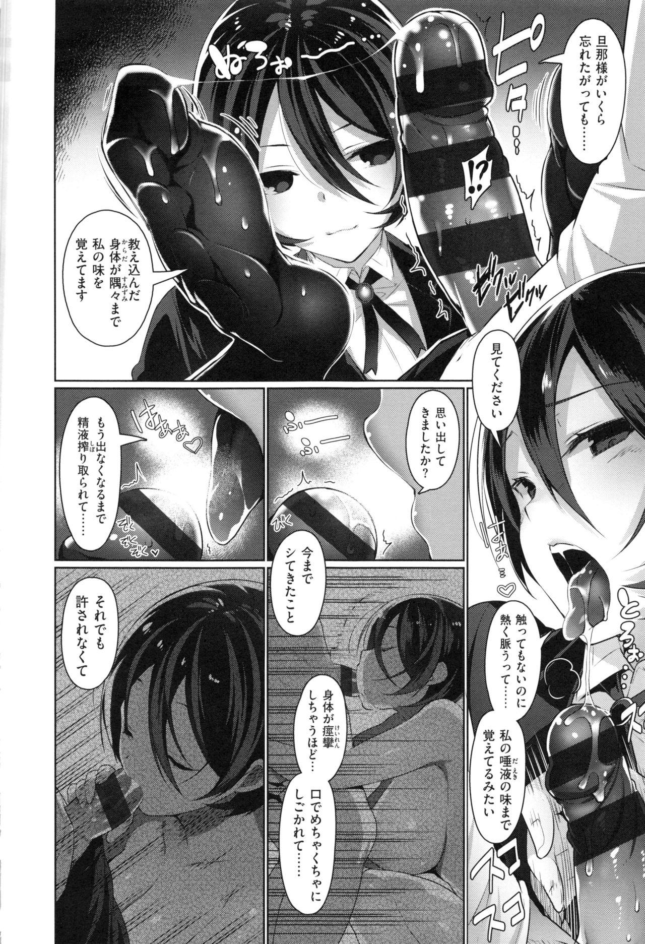 Himitsudere - Secret Love 159