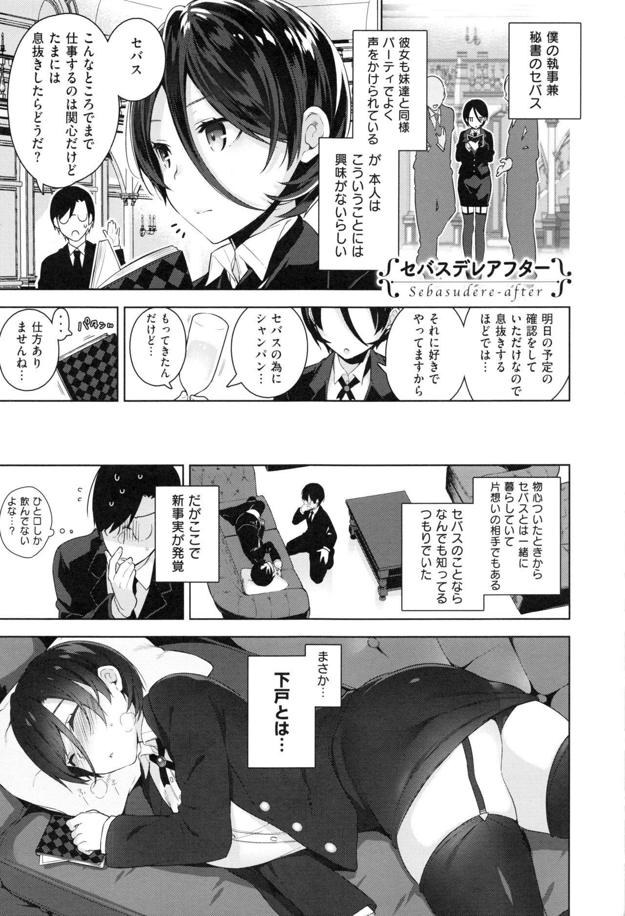 Himitsudere - Secret Love 170