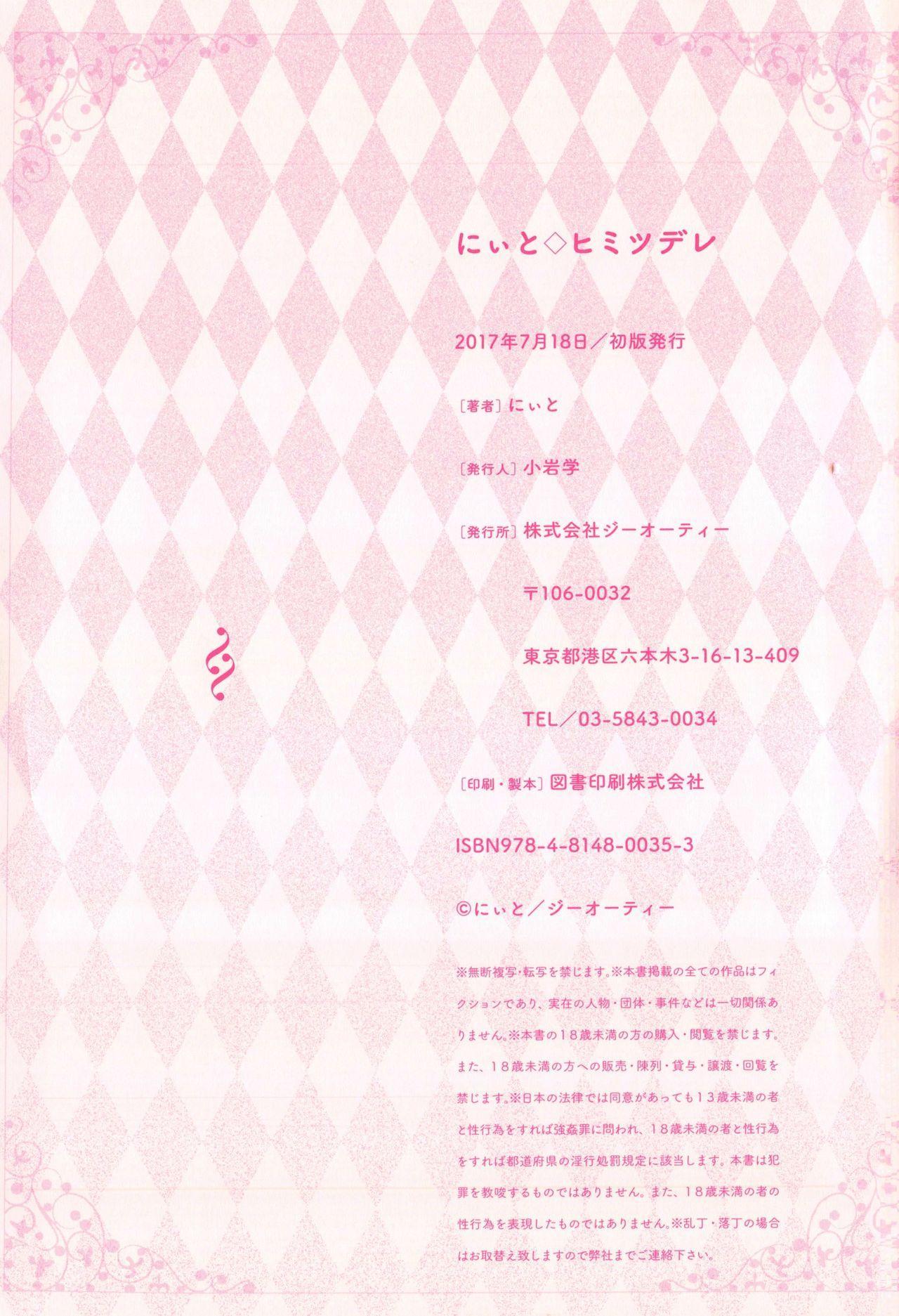 Himitsudere - Secret Love 238