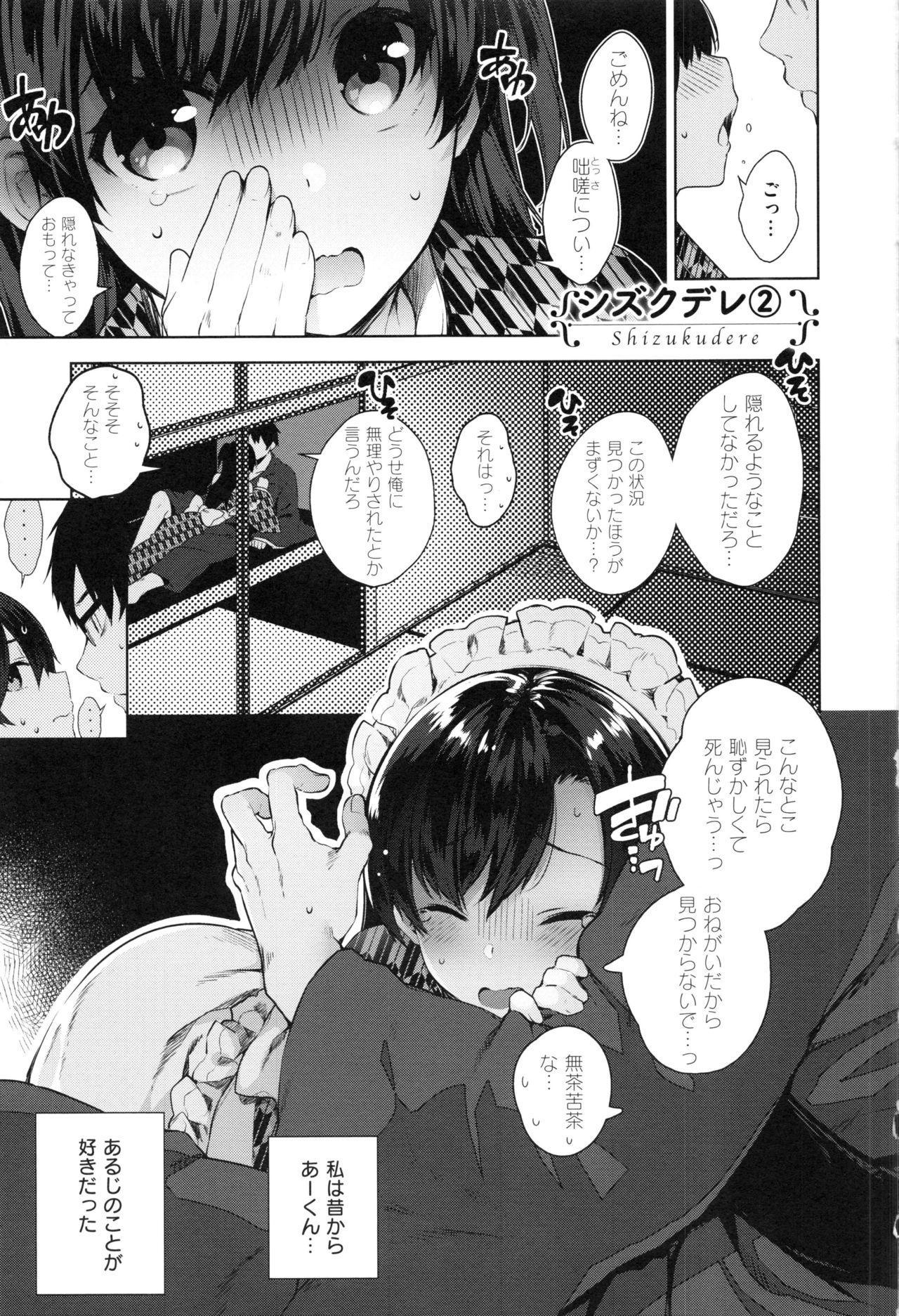 Himitsudere - Secret Love 82