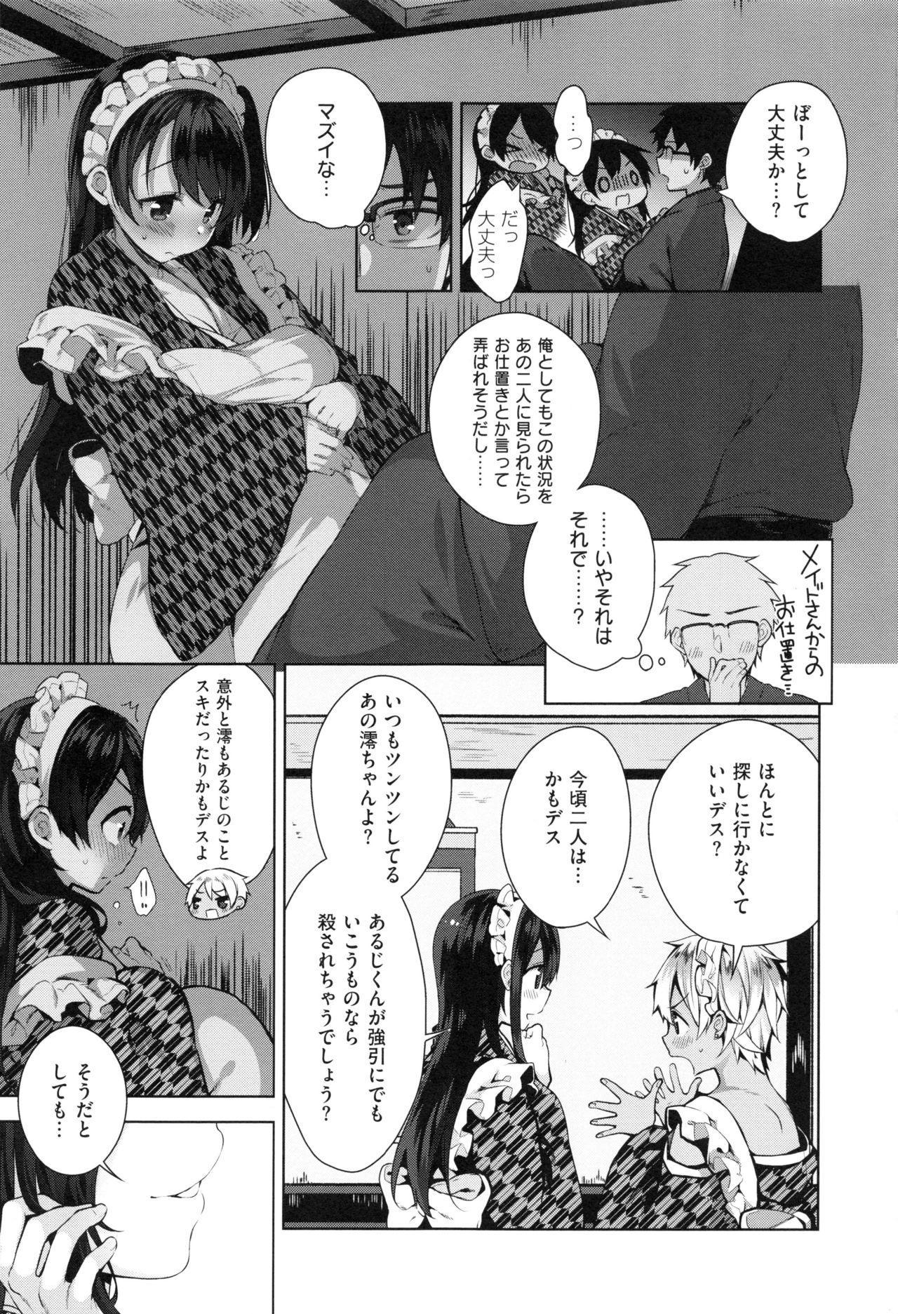Himitsudere - Secret Love 84