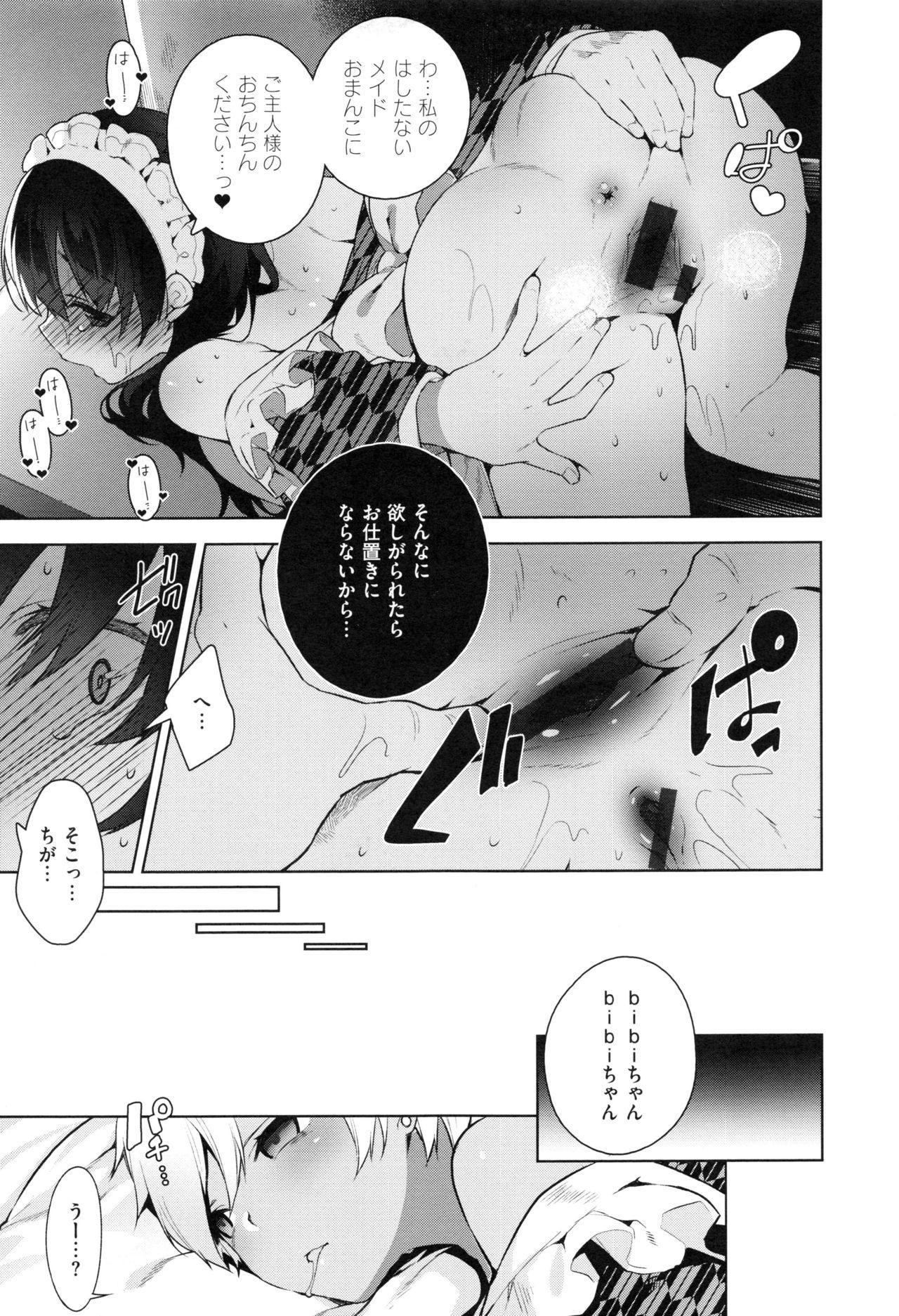 Himitsudere - Secret Love 94