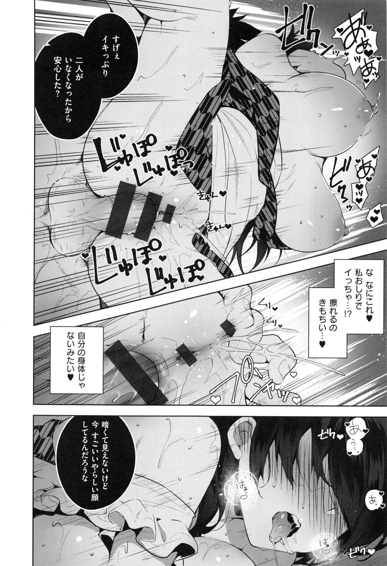 Himitsudere - Secret Love 97