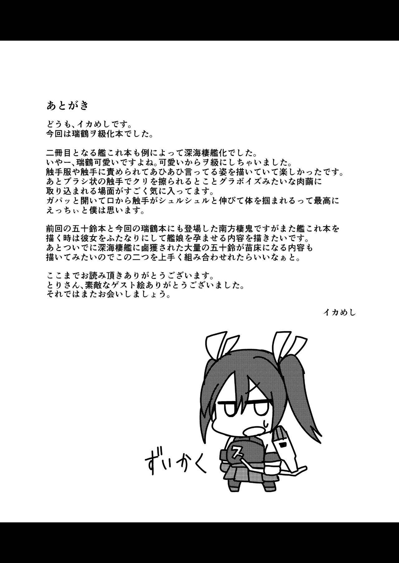 Shinshoku 23