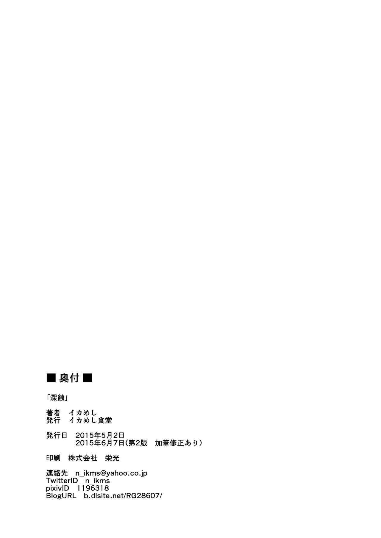 Shinshoku 24