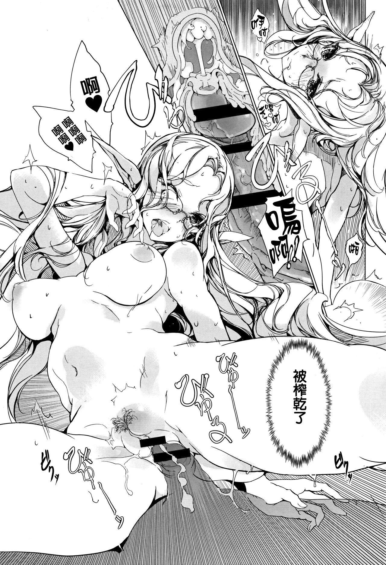 Elf no Yomeiri 179