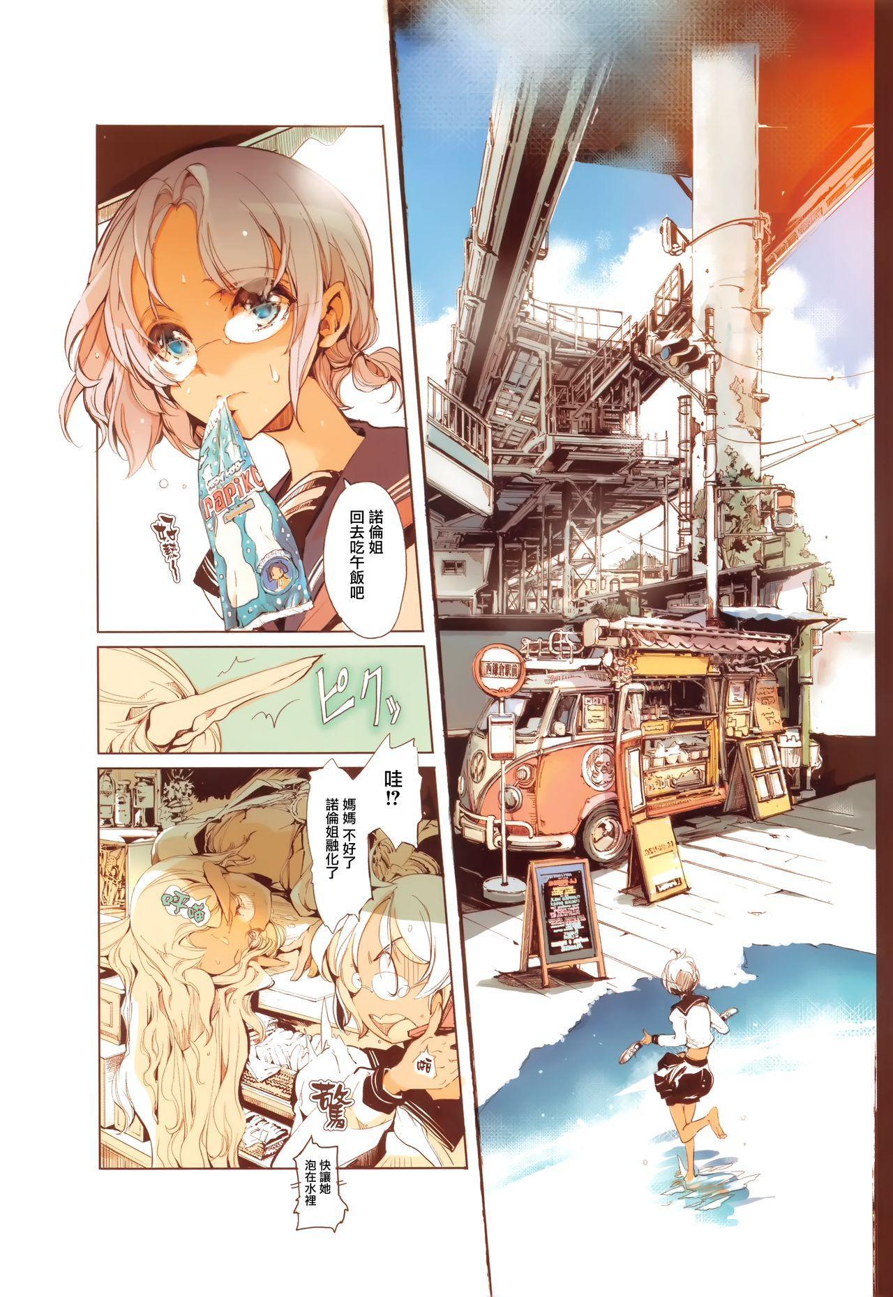 Elf no Yomeiri 198