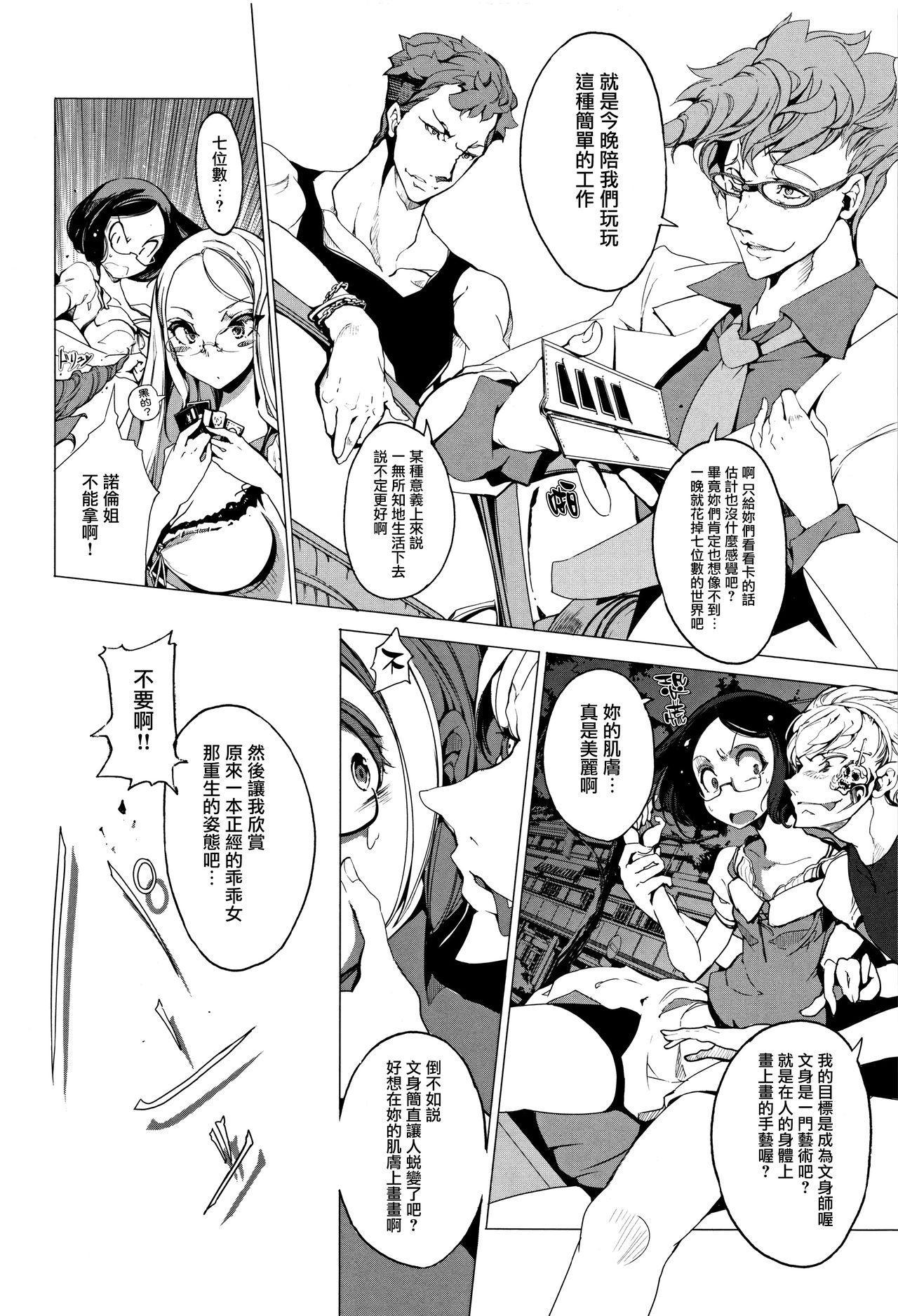 Elf no Yomeiri 34
