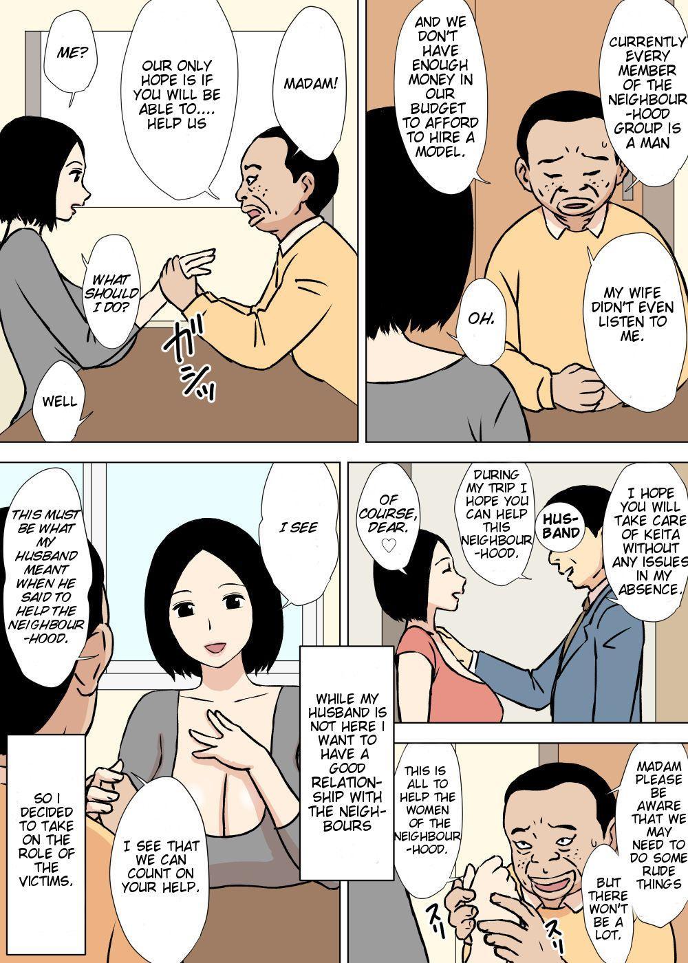 Gohoushi Mama no Fumiko-san 19