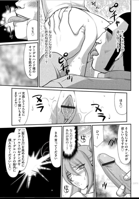 Inraku no Seijo Elvine Ch. 2 15