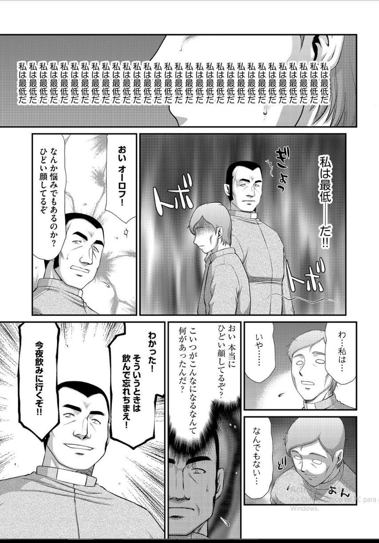 Inraku no Seijo Elvine Ch. 2 1