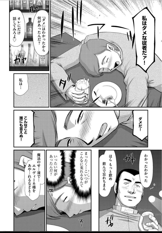 Inraku no Seijo Elvine Ch. 2 2