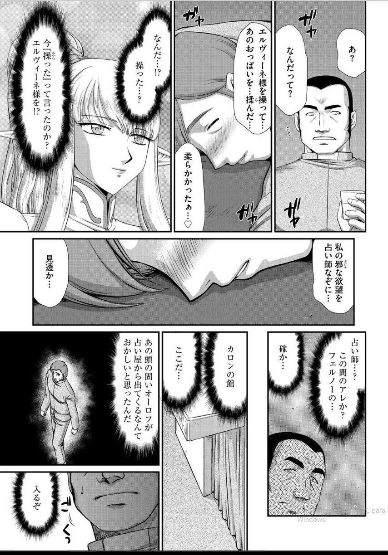 Inraku no Seijo Elvine Ch. 2 3