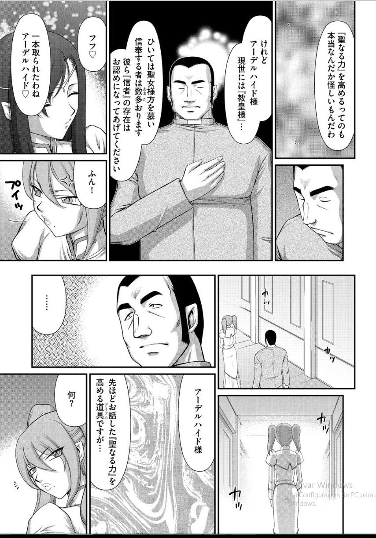 Inraku no Seijo Elvine Ch. 2 5