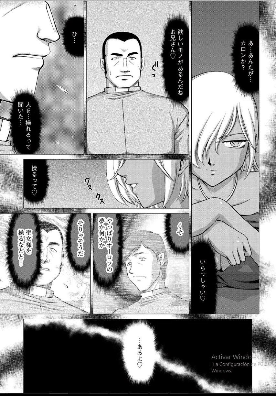 Inraku no Seijo Elvine Ch. 2 7