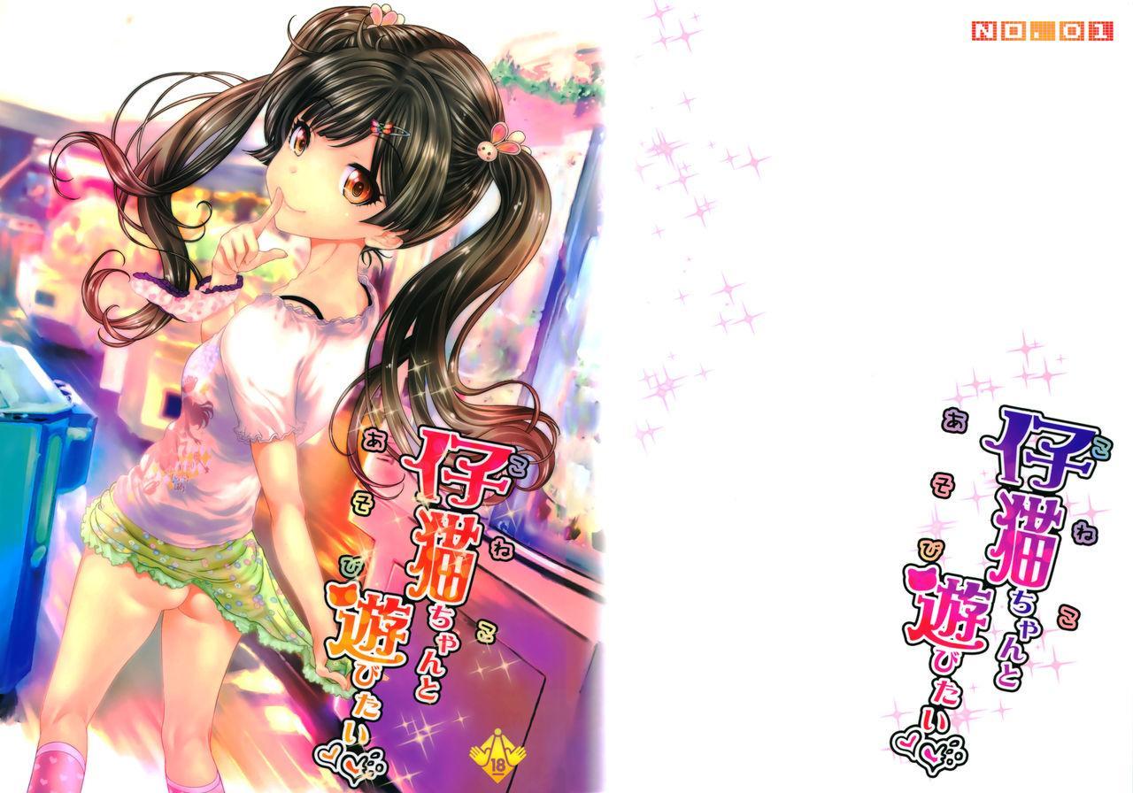 (COMITIA114) [Countack (Kojiki Ohji)] Koneko-chan to Asobitai   I want to play with Koneko-chan [English] [ATF] 0