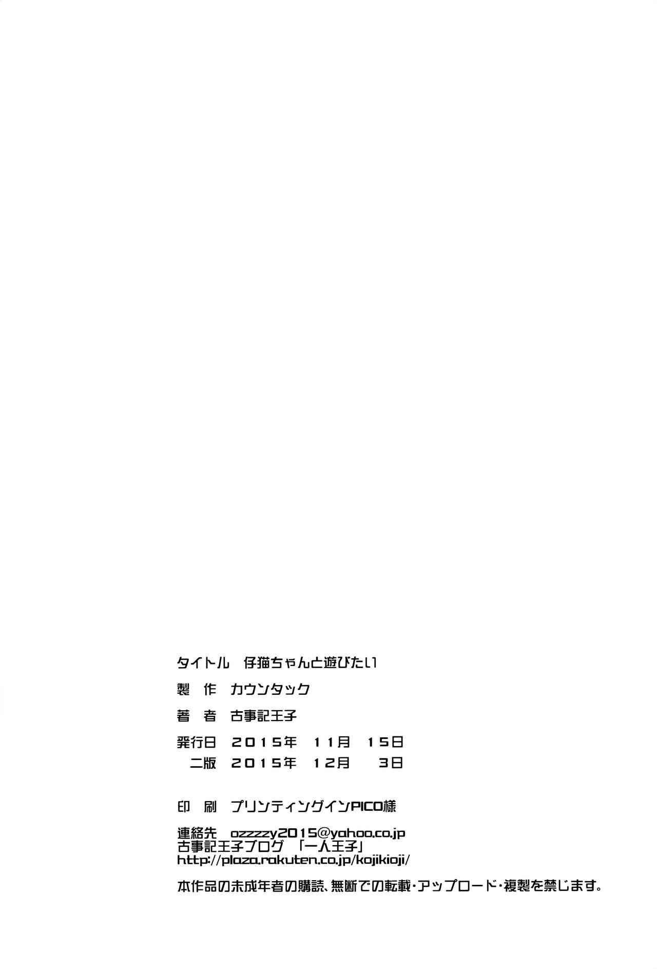 (COMITIA114) [Countack (Kojiki Ohji)] Koneko-chan to Asobitai   I want to play with Koneko-chan [English] [ATF] 24