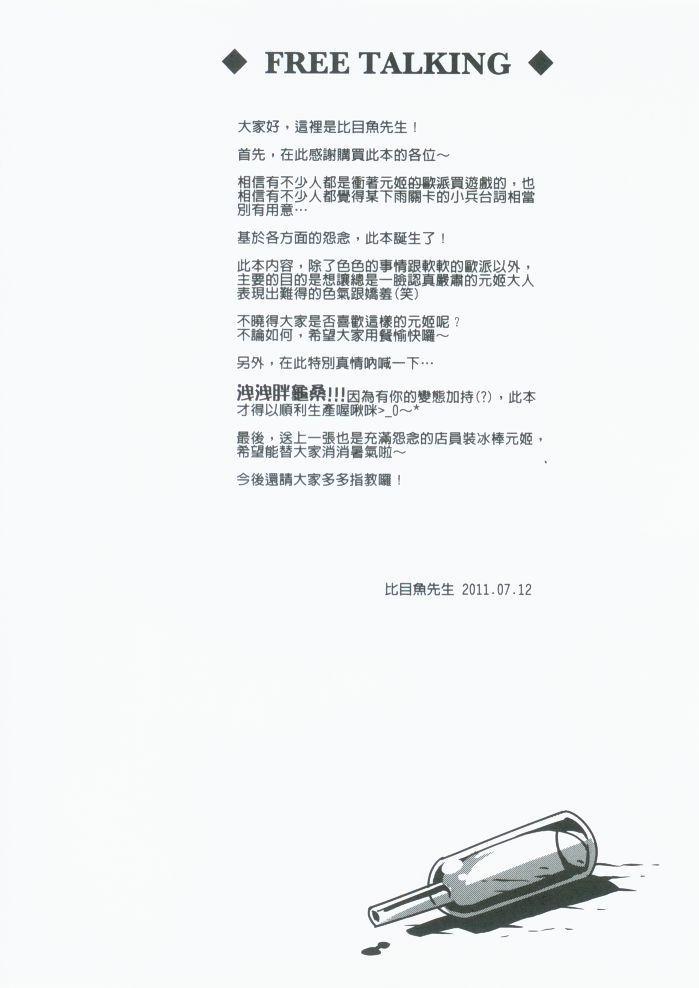 Nue Ji Wu Shuang 22