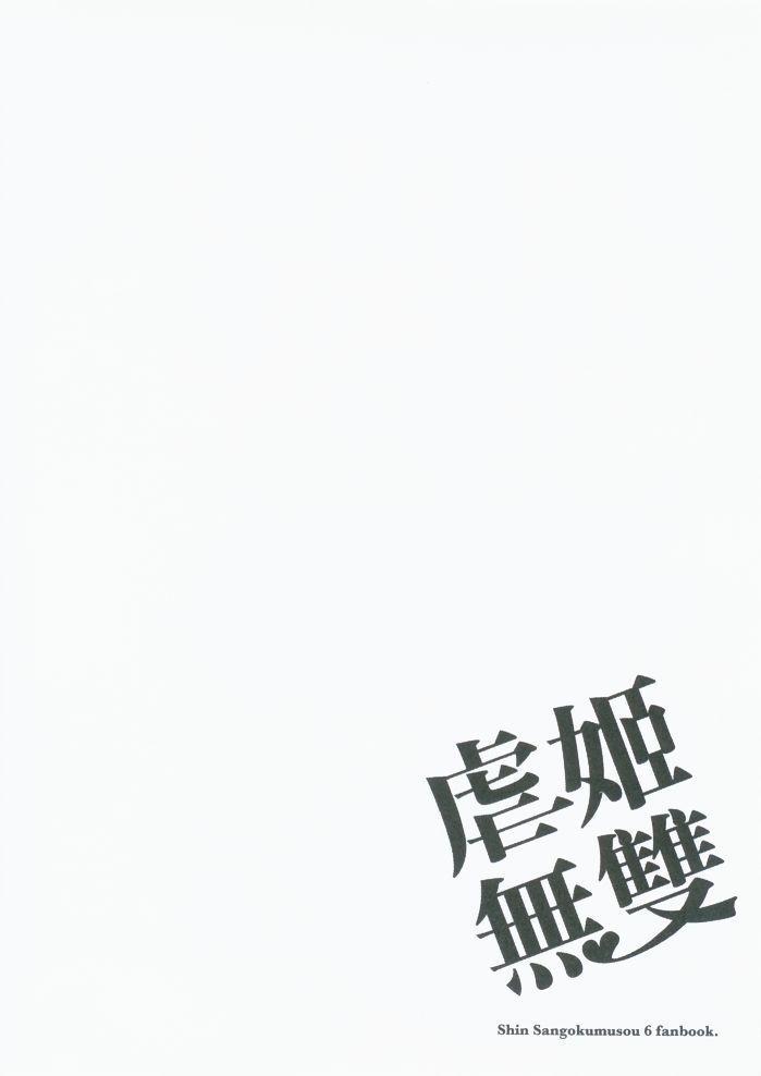 Nue Ji Wu Shuang 2