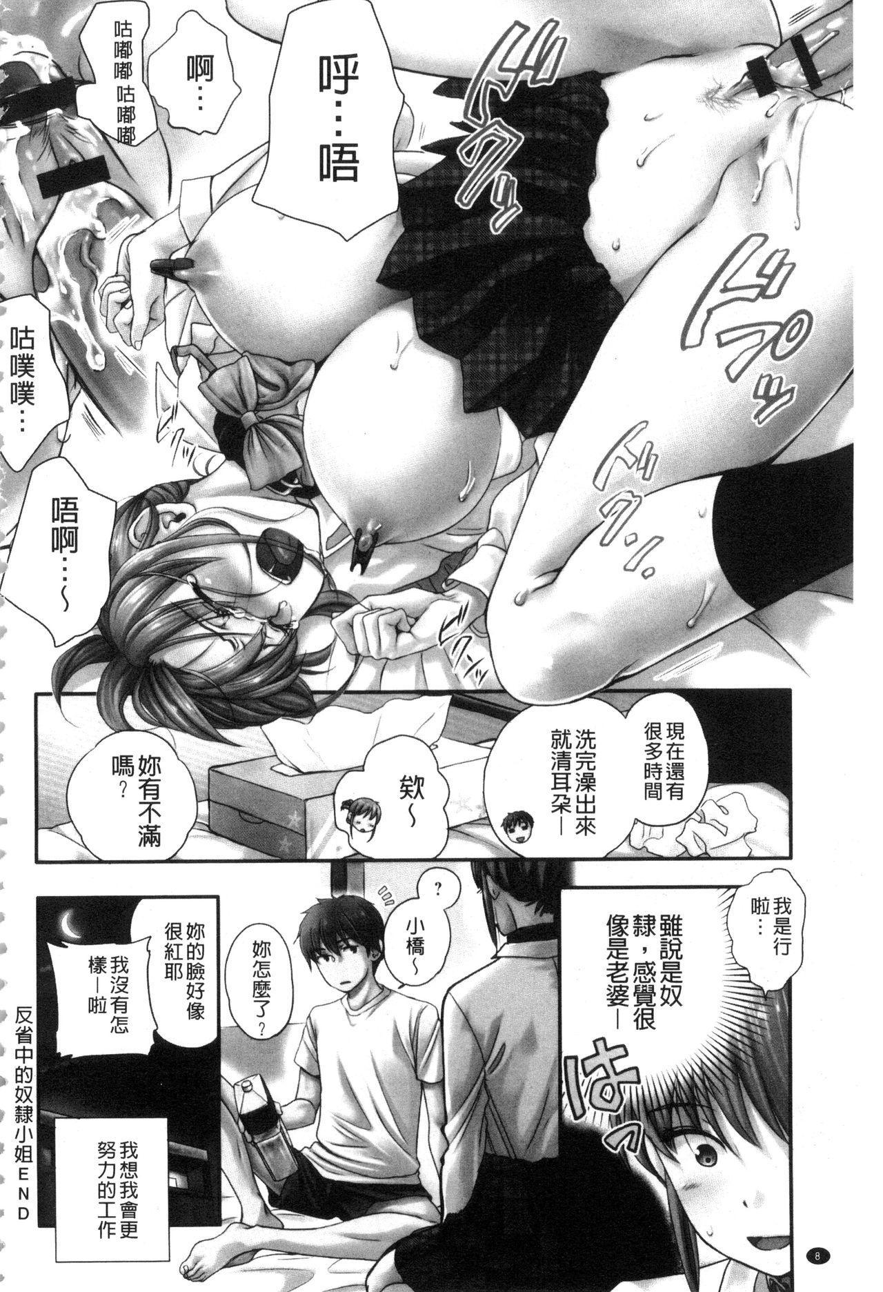 Ichinichi Dorei-san 9