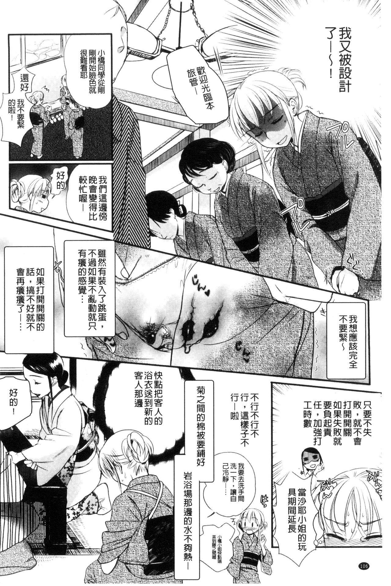 Ichinichi Dorei-san 107