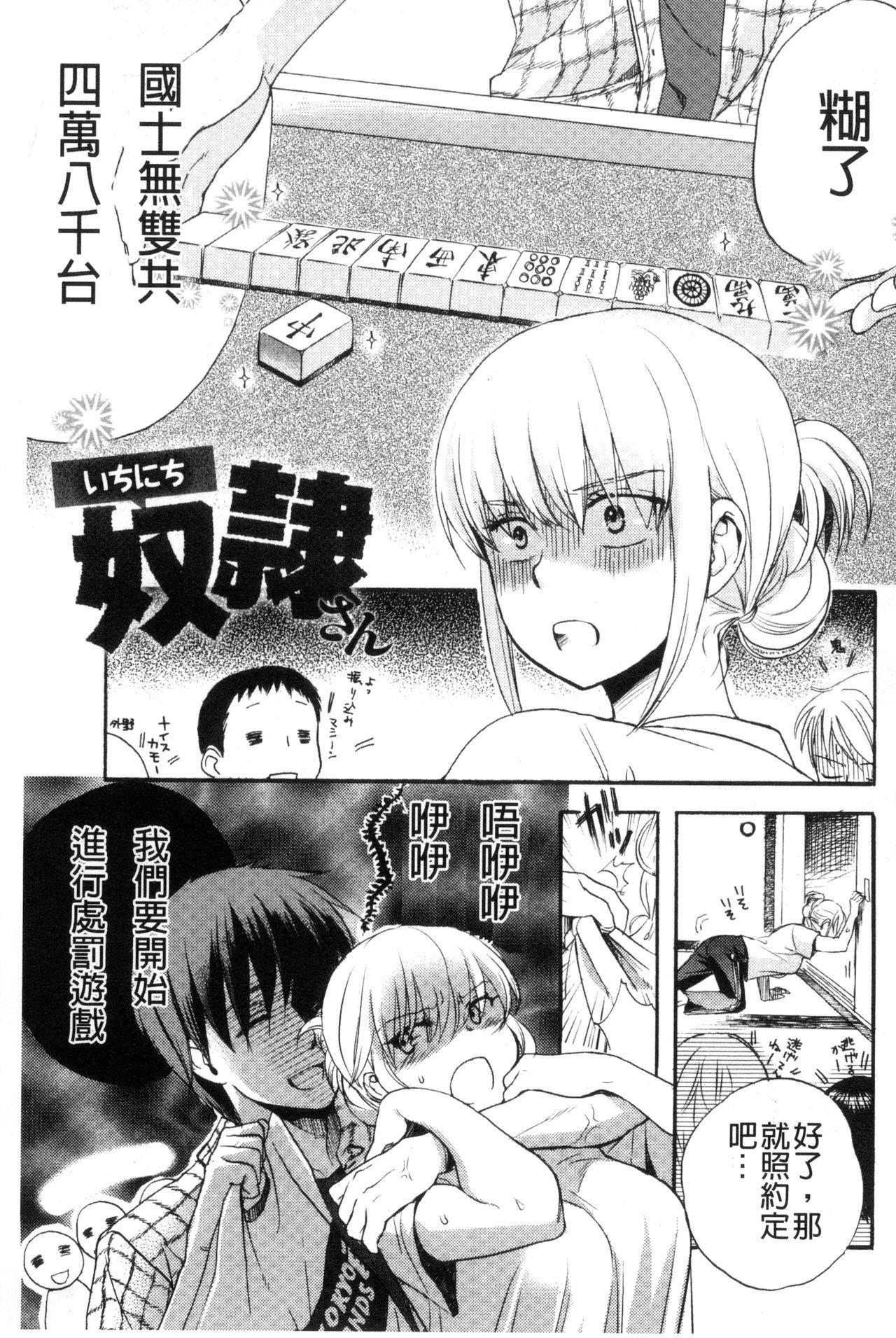 Ichinichi Dorei-san 10