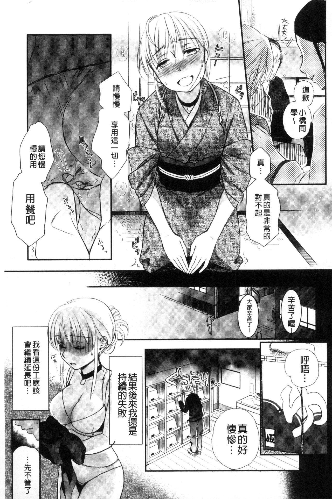 Ichinichi Dorei-san 110