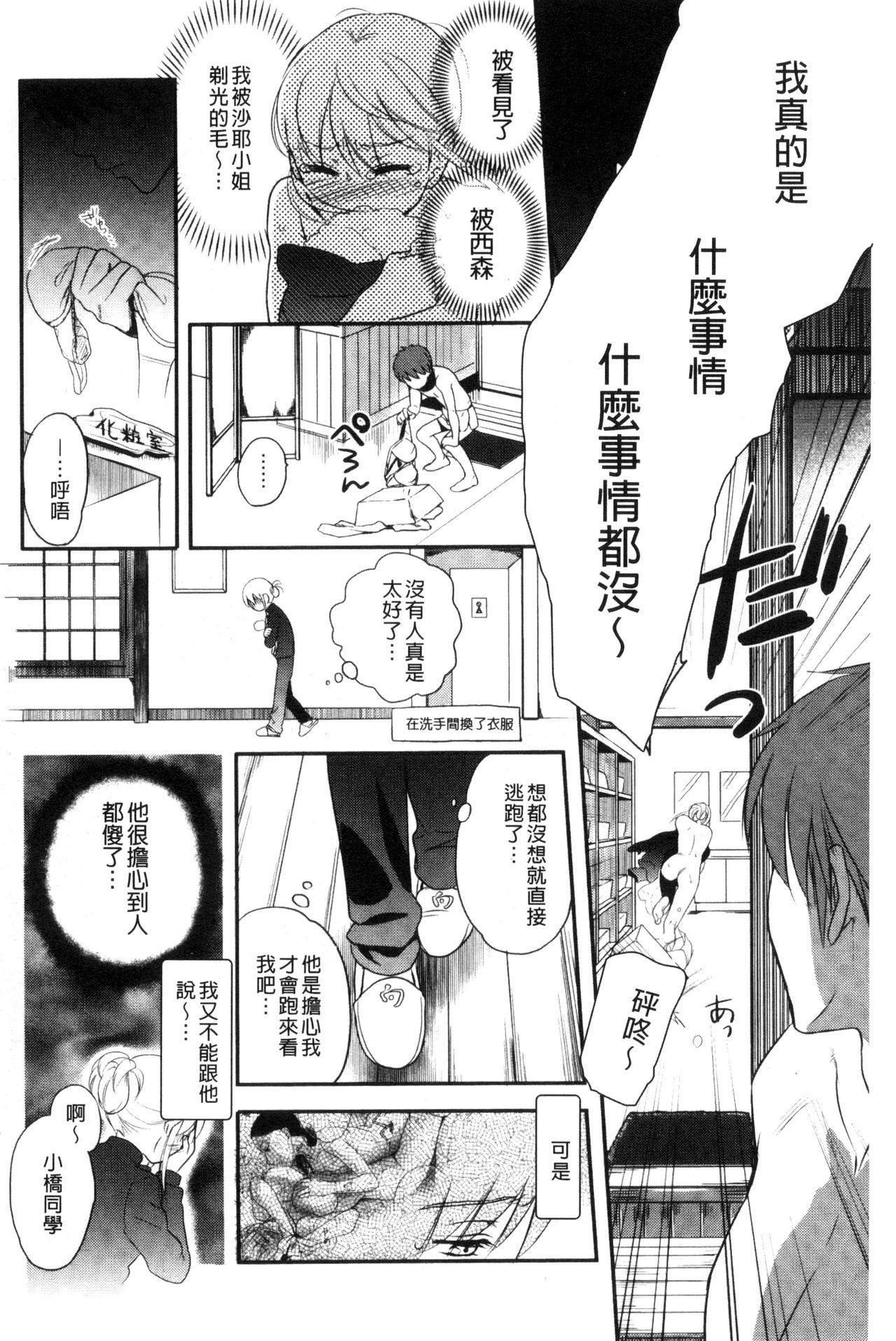 Ichinichi Dorei-san 125