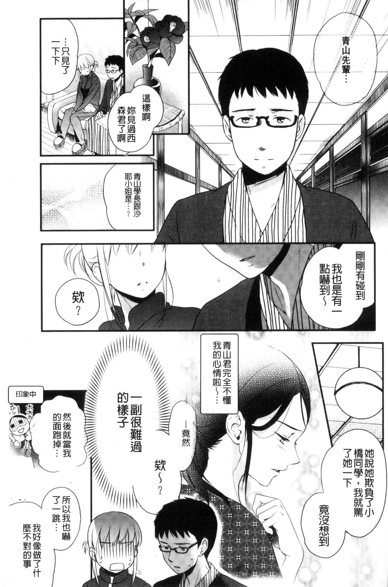 Ichinichi Dorei-san 126