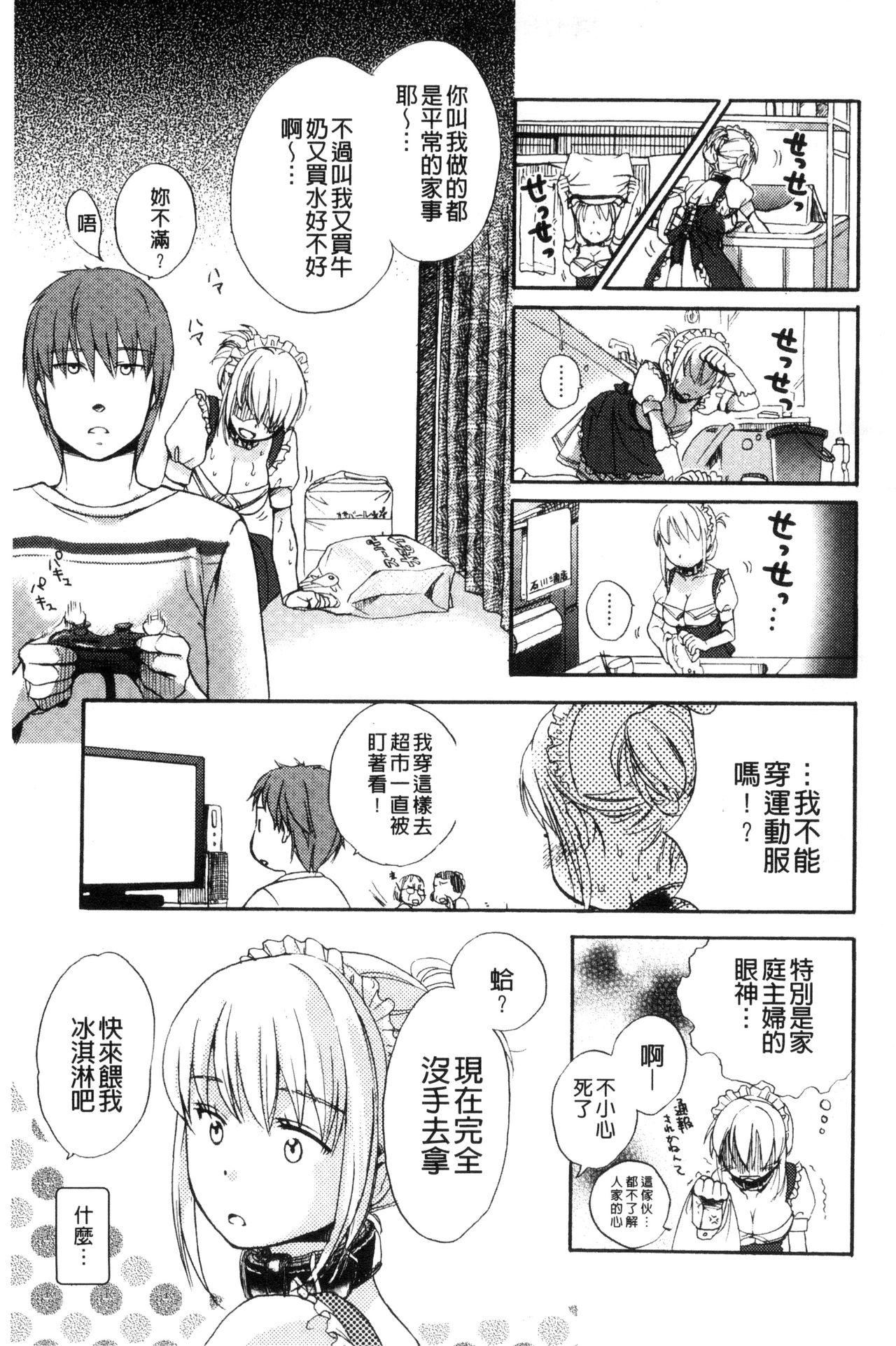 Ichinichi Dorei-san 12