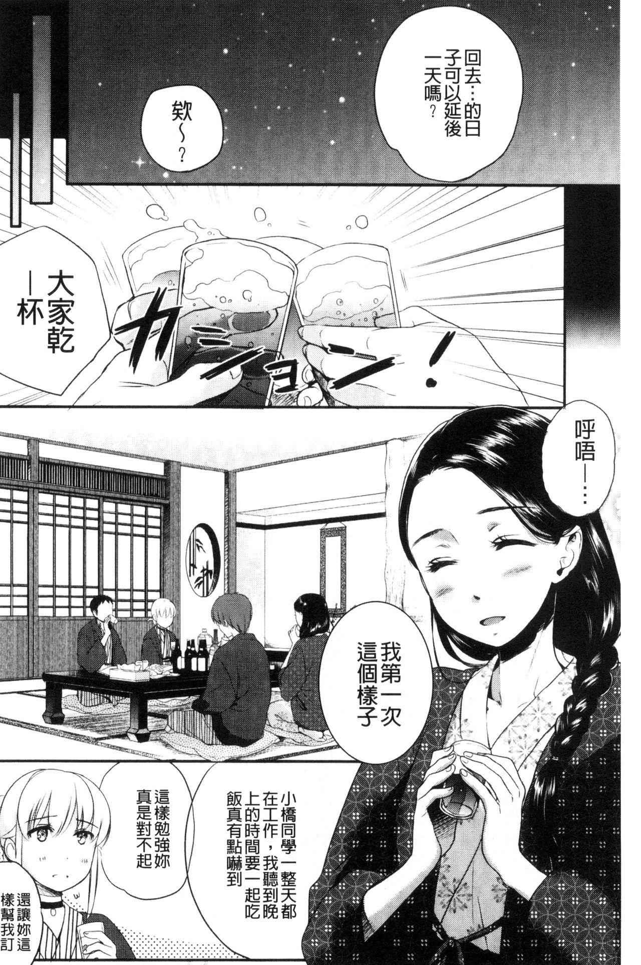 Ichinichi Dorei-san 129