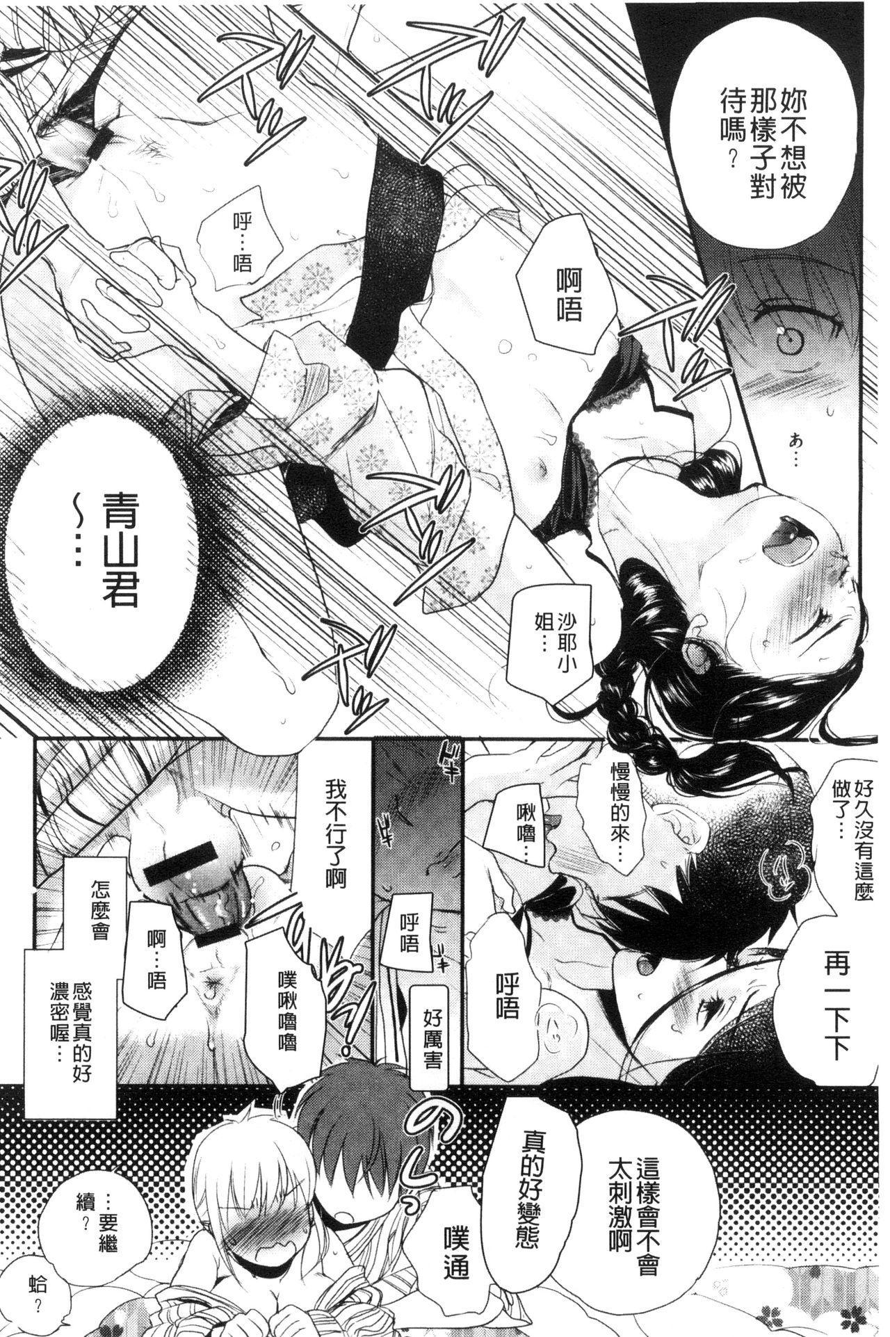 Ichinichi Dorei-san 147