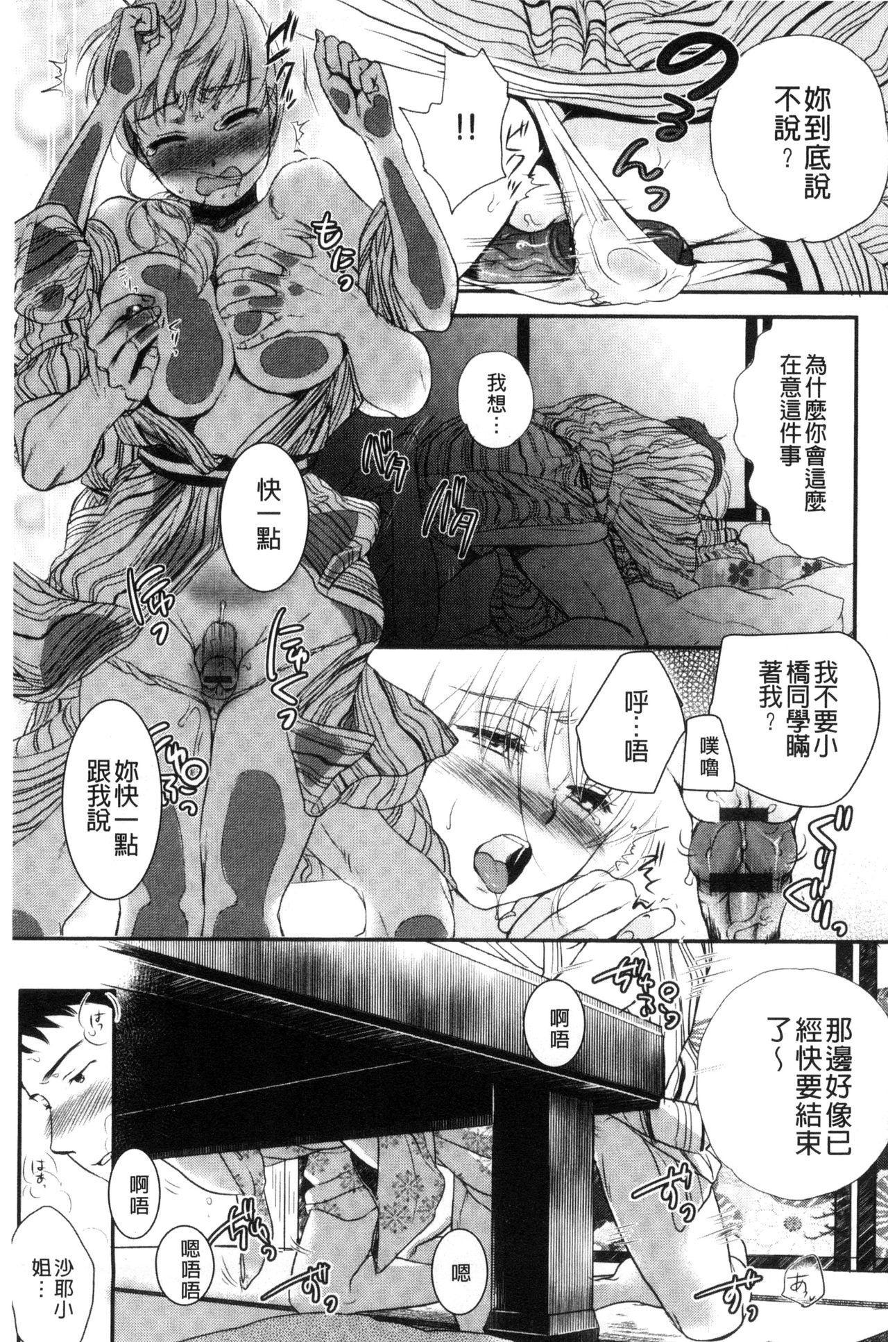 Ichinichi Dorei-san 148