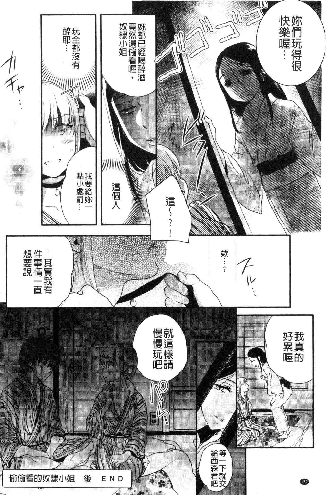 Ichinichi Dorei-san 153