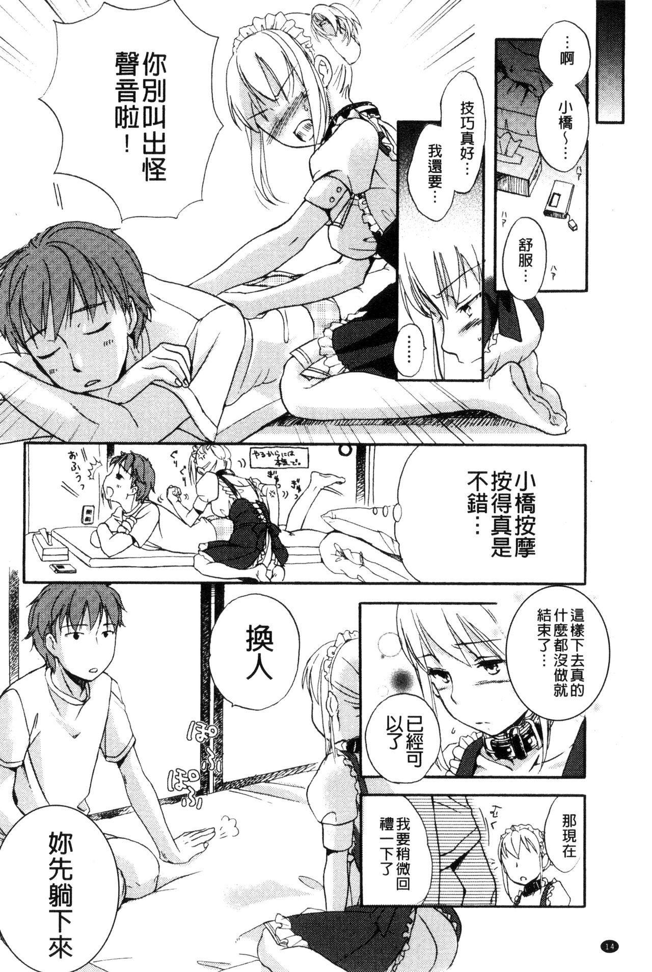 Ichinichi Dorei-san 15