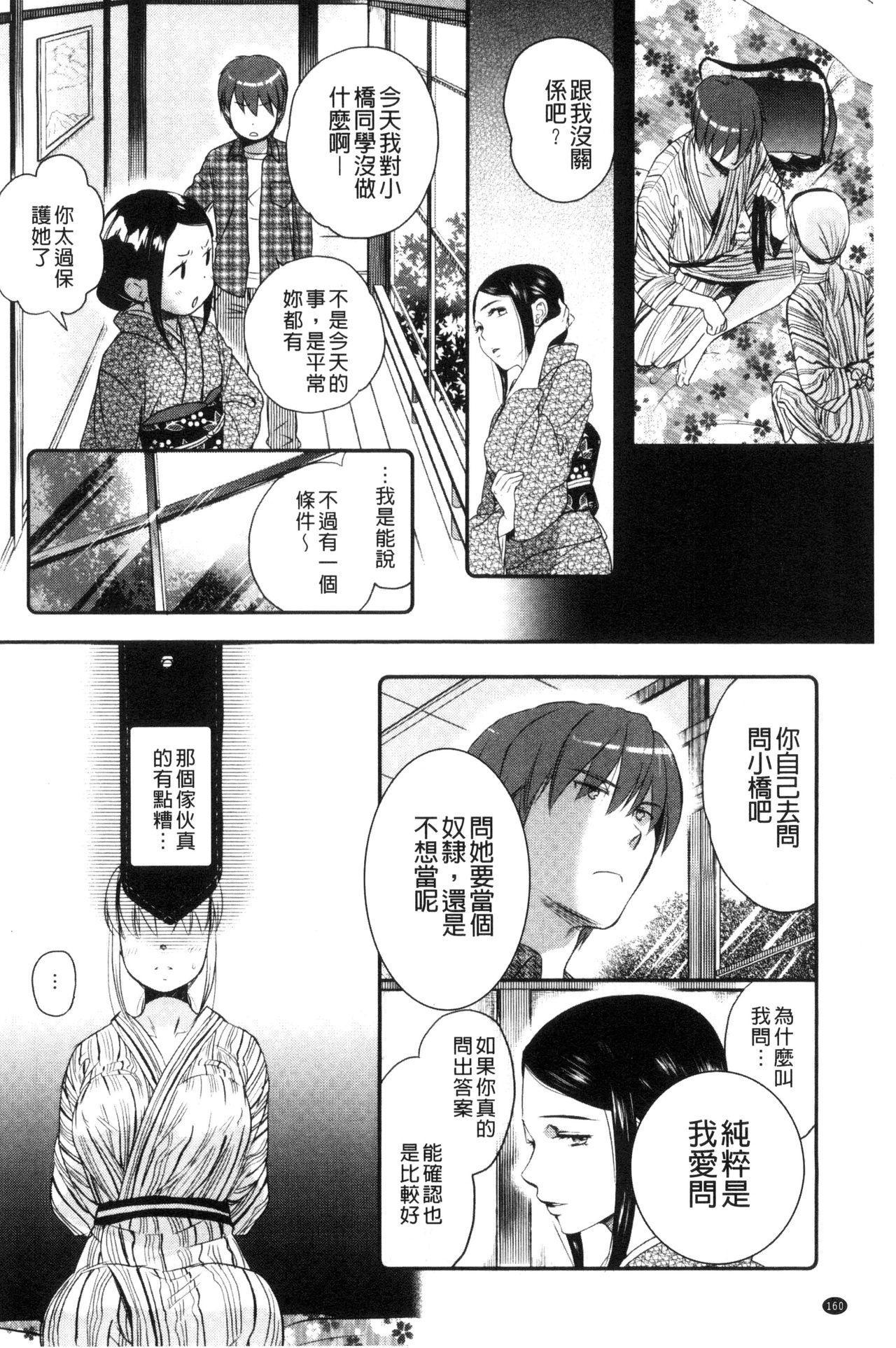 Ichinichi Dorei-san 161
