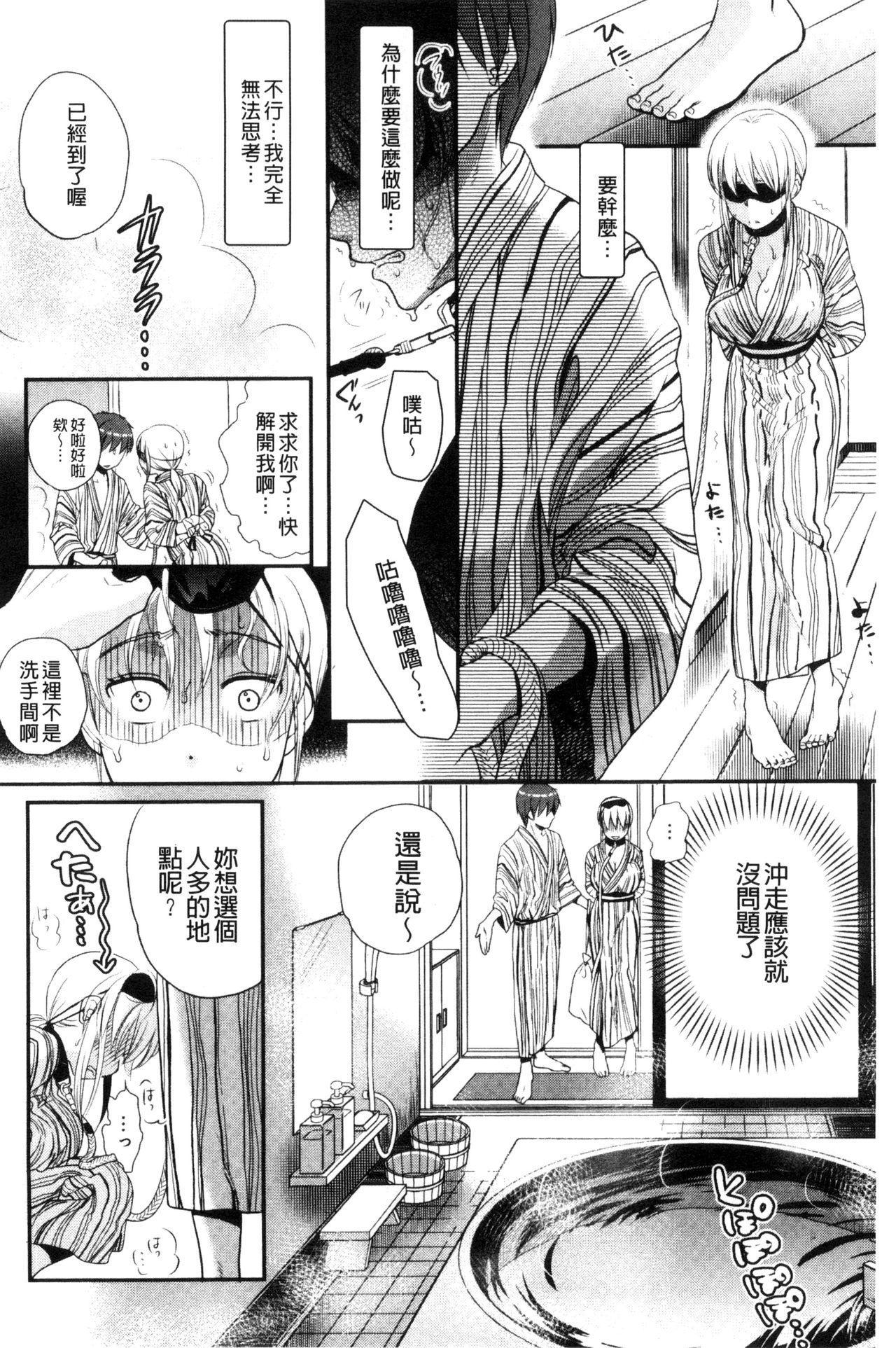 Ichinichi Dorei-san 165