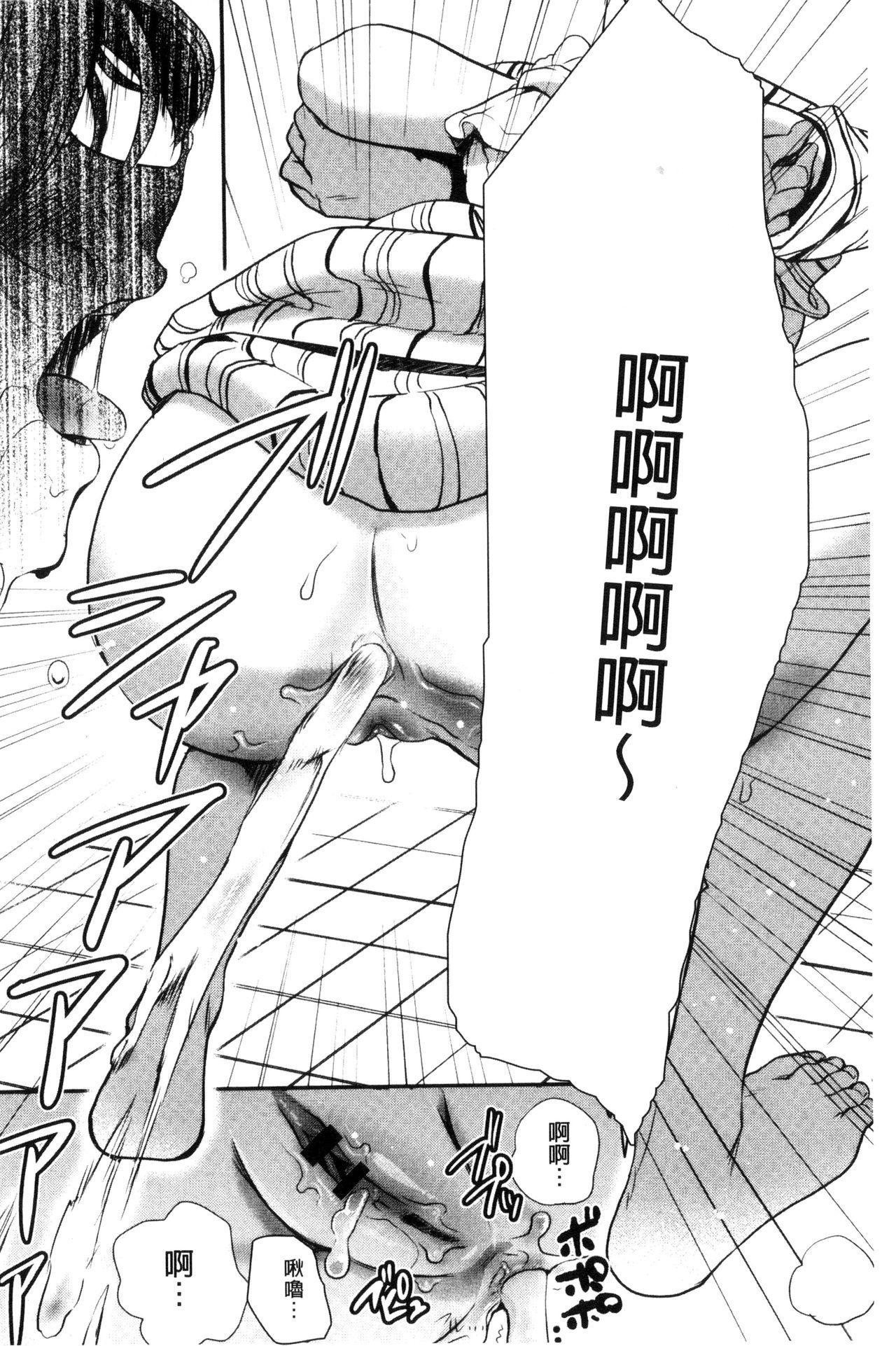 Ichinichi Dorei-san 167