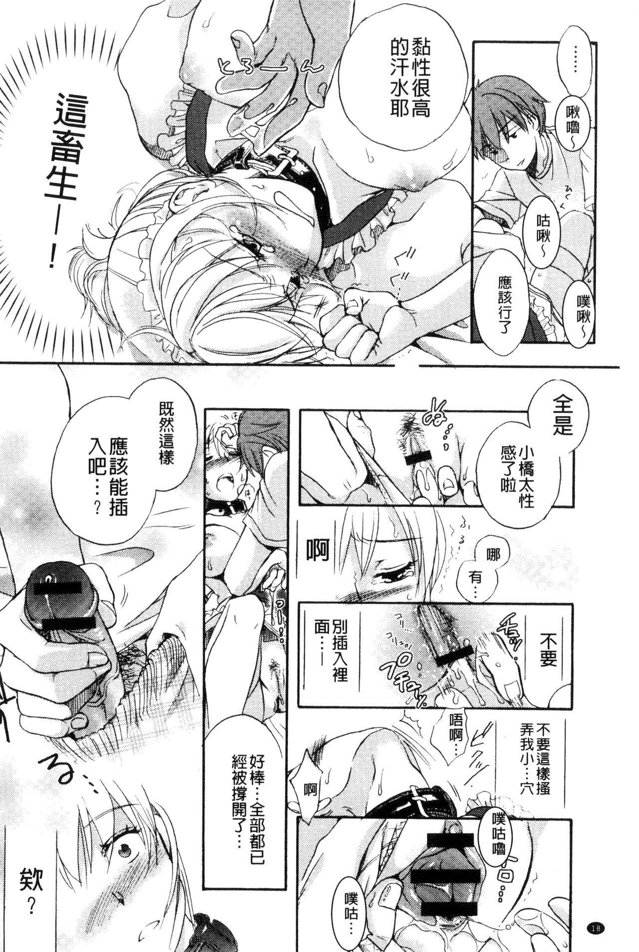 Ichinichi Dorei-san 19