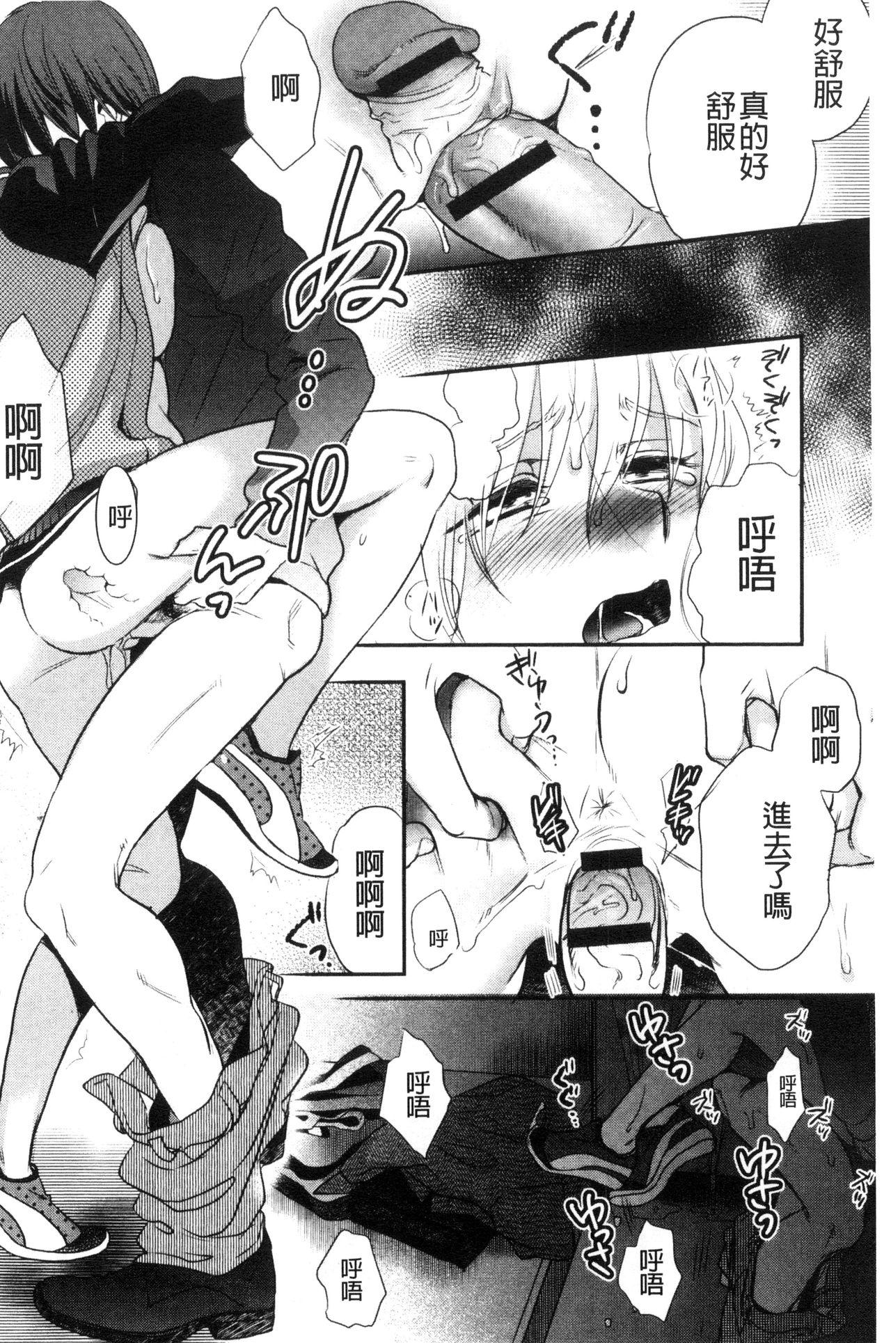 Ichinichi Dorei-san 211